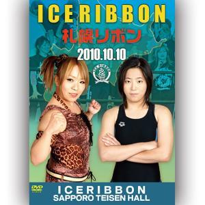 札幌リボン-2010.10.10札幌テイセンホール- prowrestling