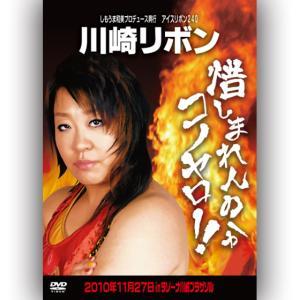 川崎リボン-2010.11.27しもうま和美興行- prowrestling