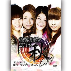 横浜リボン2014秋-2014.09.15 関内・ラジアントホール-|prowrestling