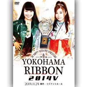 横浜リボン2014V-2014.11.24 関内・ラジアントホール-|prowrestling