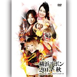 横浜リボン2015・秋-2015.9.23 関内・ラジアントホール-|prowrestling