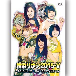 横浜リボン2015・V-2015.11.23 関内・ラジアントホール-|prowrestling
