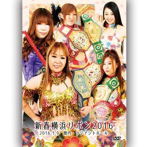 新春横浜リボン2016-2016.1.9 関内・ラジアントホール-
