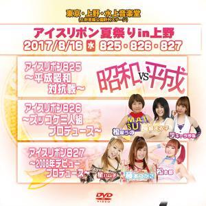 アイスリボン夏祭り in 上野 -アイスリボンvol.825&826&827-|prowrestling