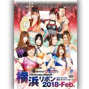横浜リボン2018・Feb.-2018.2.24 関内・ラジアントホール-|prowrestling