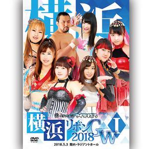 横浜リボン2018GWI-2018.5.3 関内・ラジアントホール-|prowrestling
