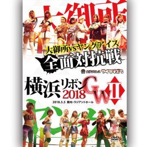横浜リボン2018GWII-2018.5.5 関内・ラジアントホール-|prowrestling