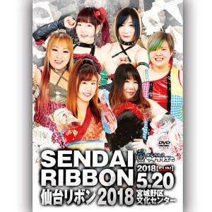 仙台リボン2018 2018.5.20 宮城野区文化センター|prowrestling