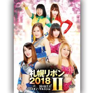 札幌リボン2018 II-2018.7.1 ススキノ・マルスジム- prowrestling