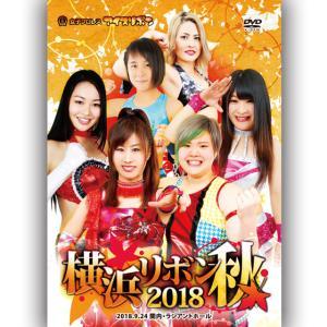 横浜リボン2018・秋-2018.9.24 関内・ラジアントホール- prowrestling