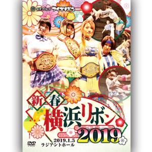 新春横浜リボン2019-2019.1.5 ラジアントホール-|prowrestling