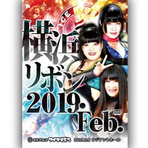 横浜リボン2019・Feb.-2019.2.9 ラジアントホール-|prowrestling