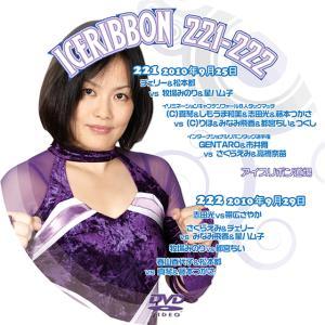 アイスリボンvol.221&222【DVD】 prowrestling