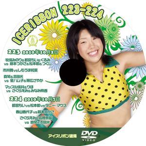 アイスリボンvol.223&224【DVD】 prowrestling