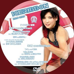アイスリボンvol.228&229【DVD】 prowrestling