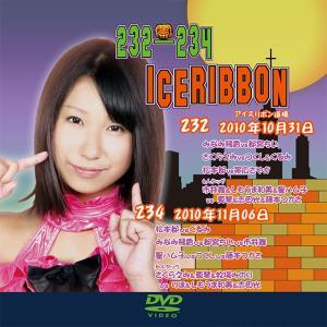 アイスリボンvol.232&234【DVD】 prowrestling