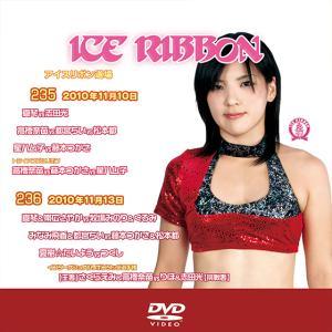 アイスリボンvol.235&236【DVD】 prowrestling