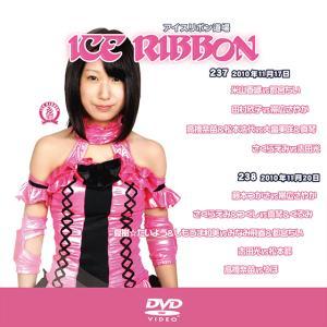 アイスリボンvol.237&238【DVD】 prowrestling