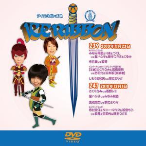 アイスリボンvol.239&241【DVD】 prowrestling