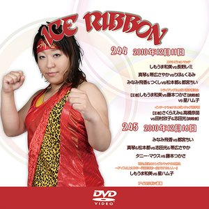 アイスリボンvol.244&245【DVD】 prowrestling