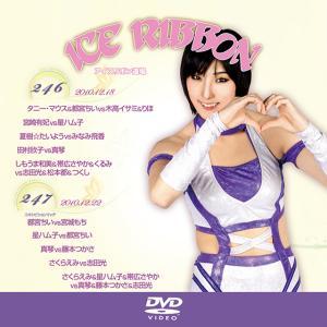 アイスリボンvol.246&247【DVD】 prowrestling