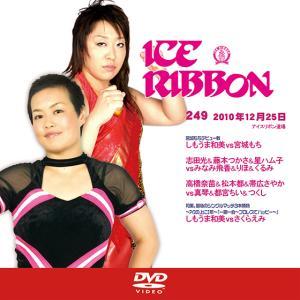 アイスリボンvol.249【DVD】 prowrestling