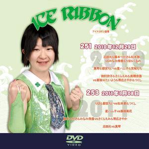 アイスリボンvol.251&253【DVD】 prowrestling