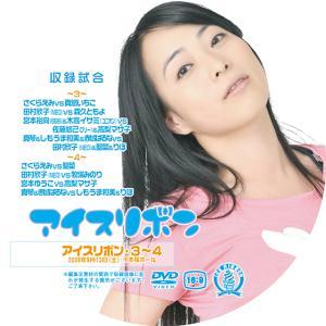 アイスリボンvol.3&4【DVD】|prowrestling