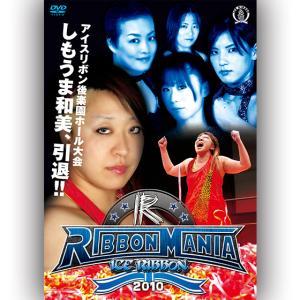 RIBBON MANIA2010-2010.12.26後楽園ホール-