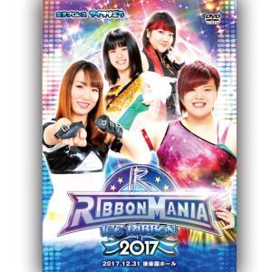 RIBBON MANIA 2017-2017.12.31 後楽園ホール-|prowrestling
