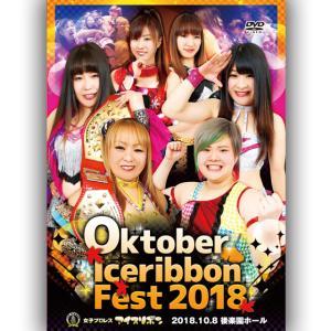 Oktober Iceribbon Fest 2018 2018.10.8 後楽園ホール|prowrestling