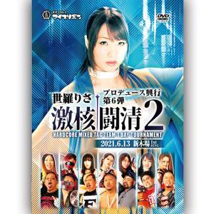 世羅りさプロデュース興行第6弾「激核闘清2」2021.6.13 新木場1stRING