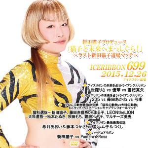 アイスリボンvol.699-新田猫子プロデュース 「猫子と未来へまっしぐら!」-〜ラスト新田猫子道場マッチ〜|prowrestling