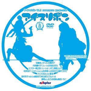 アイスリボンvol.8【DVD】|prowrestling