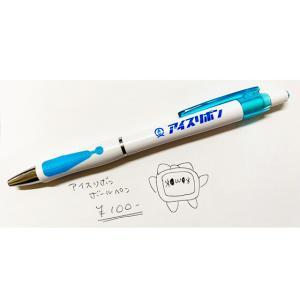 アイスリボンボールペン|prowrestling
