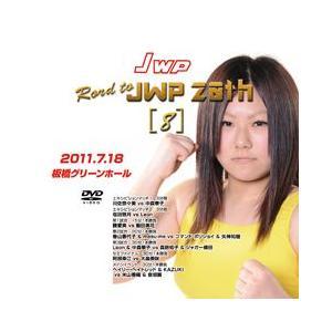 Road to JWP20th(8)-2011.7.18板橋-