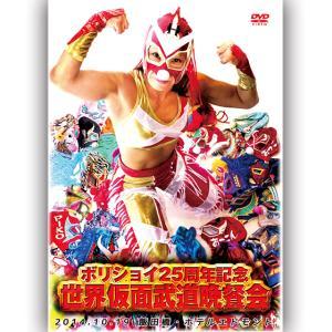 【DVD-R】JWP女子プロレス ボリショイ キッド/Leon/Ray/ぼりっしー/ハワイアン ボリ...