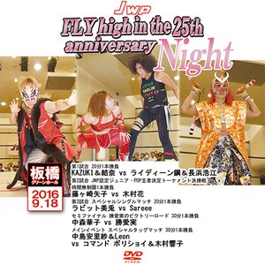 JWP FLY high in the 25th anniversary-Night-2016.9.18 板橋グリーンホール-|prowrestling