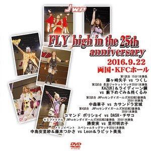 JWP FLY high in the 25th anniversary-2016.9.22 両国・KFCホール-|prowrestling