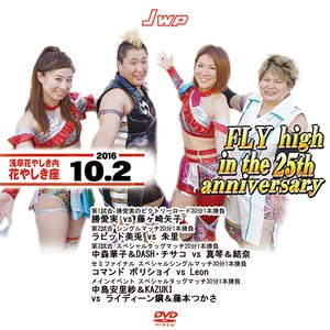 JWP FLY high in the 25th anniversary-2016.10.2 浅草花やしき内 花やしき座-|prowrestling