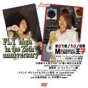 JWP FLY high in the 25th anniversary-2016.10.9 BASEMENT MONSTAR王子-|prowrestling