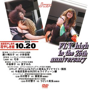JWP FLY high in the 25th anniversary-2016.10.20 浅草花やしき内 花やしき座-|prowrestling