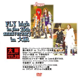JWP FLY high in the 25th anniversary in 大阪-2016.11.20 大阪淀川区民センター|prowrestling