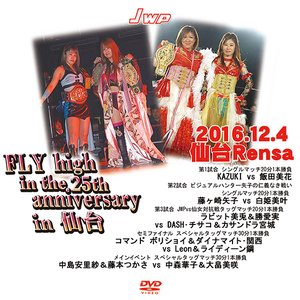 JWP FLY high in the 25th anniversary in 仙台-2016.12.4 仙台Rensa-|prowrestling