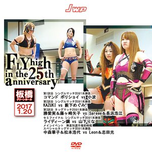 JWP FLY high in the 25th anniversary-2017.1.20 板橋グリーンホール-|prowrestling