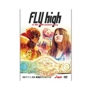 JWP FLY high in the 25th anniversary-2017.1.29 両国KFCホール-|prowrestling