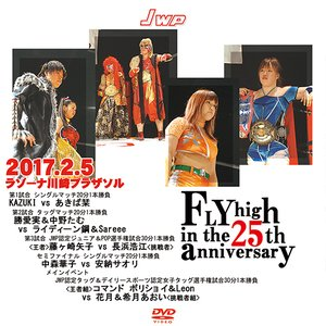 JWP FLY high in the 25th anniversary-2017.2.5 ラゾーナ川崎プラザソル-|prowrestling