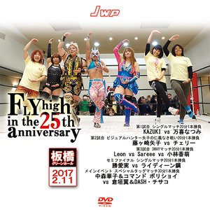 JWP FLY high in the 25th anniversary-2017.2.11 板橋グリーンホール-|prowrestling