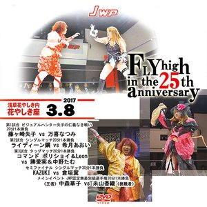 JWP FLY high in the 25th anniversary-2017.3.8 浅草花やしき内 花やしき座-|prowrestling