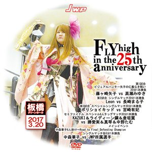 JWP FLY high in the 25th anniversary-2017.3.20 板橋グリーンホール-|prowrestling